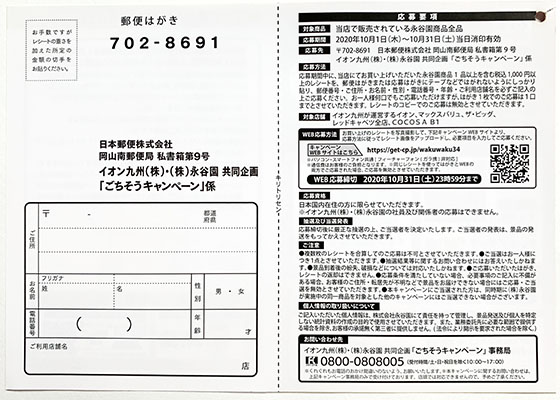 f:id:fukumiminet:20201025101854j:plain