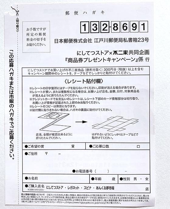 f:id:fukumiminet:20201107132305j:plain