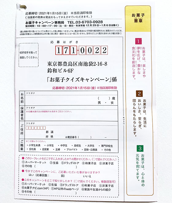 f:id:fukumiminet:20201107163801j:plain