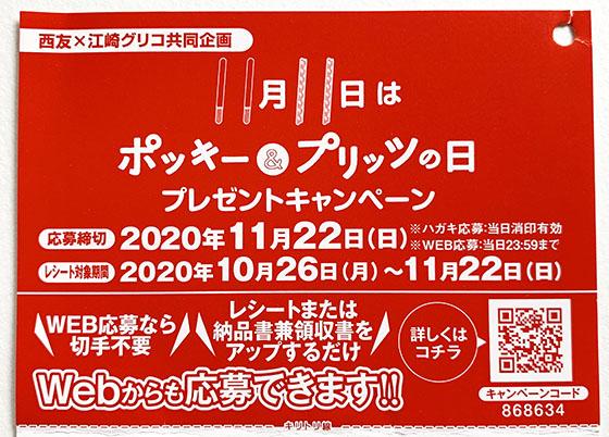 f:id:fukumiminet:20201116130124j:plain