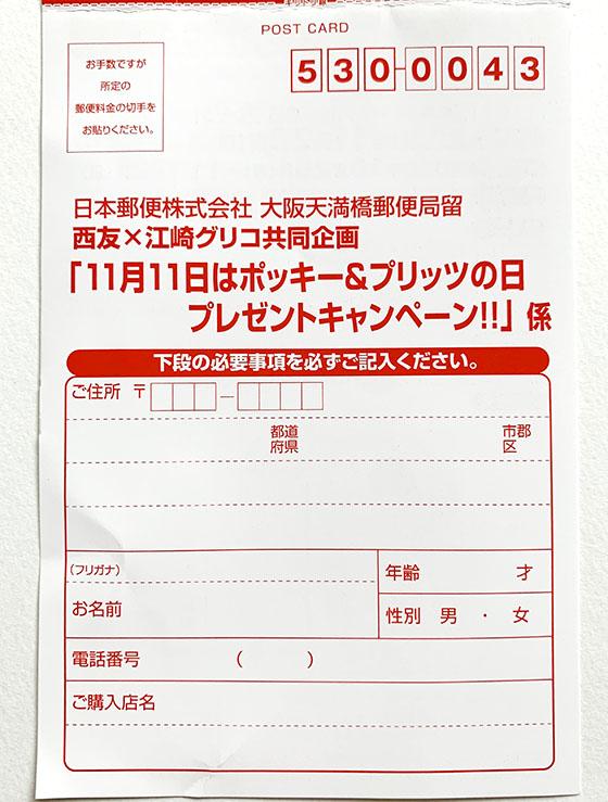 f:id:fukumiminet:20201116130147j:plain
