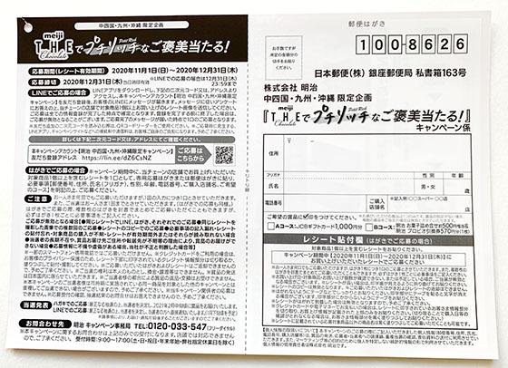 f:id:fukumiminet:20201202154019j:plain