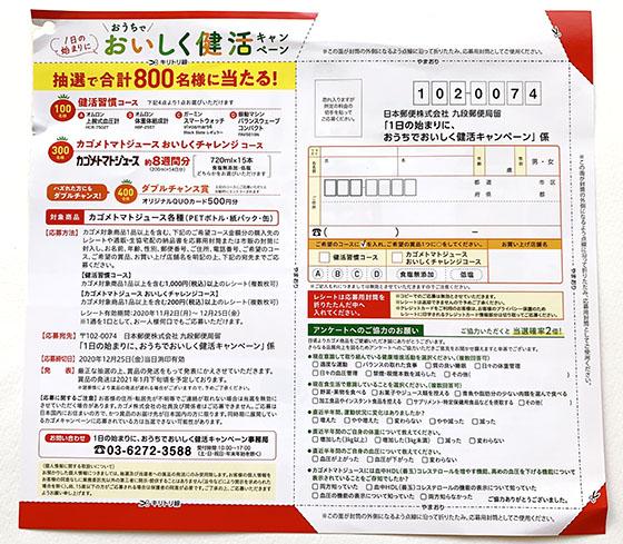 f:id:fukumiminet:20201202191118j:plain