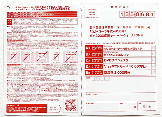 f:id:fukumiminet:20201204131356j:plain