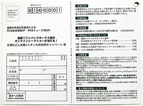 f:id:fukumiminet:20201204182605j:plain