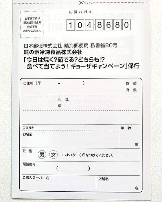 f:id:fukumiminet:20201207110648j:plain