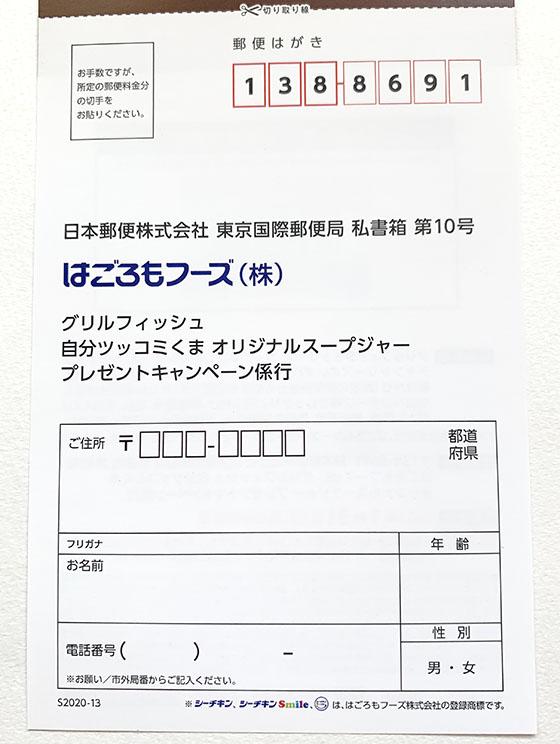 f:id:fukumiminet:20201207134928j:plain