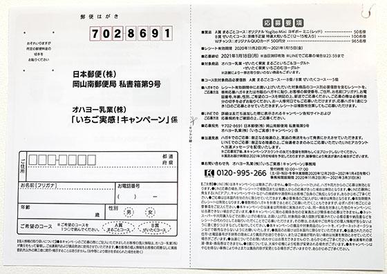 f:id:fukumiminet:20201207171457j:plain