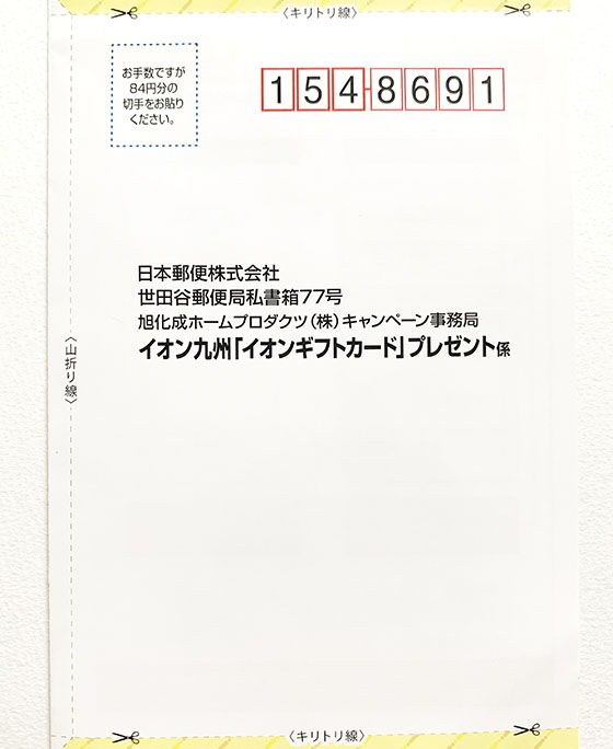 f:id:fukumiminet:20210102142156j:plain