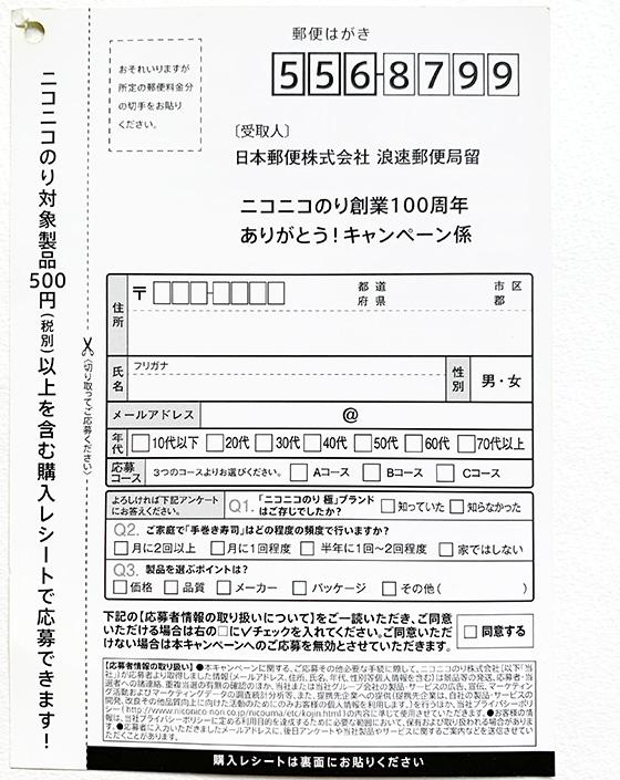 f:id:fukumiminet:20210121094622j:plain