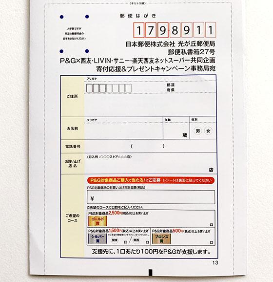 f:id:fukumiminet:20210202114443j:plain