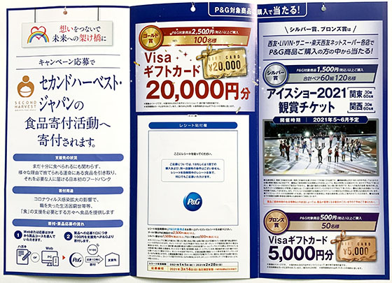 f:id:fukumiminet:20210202114458j:plain