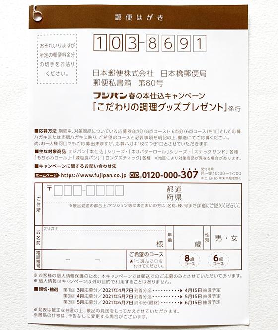 f:id:fukumiminet:20210308093651j:plain