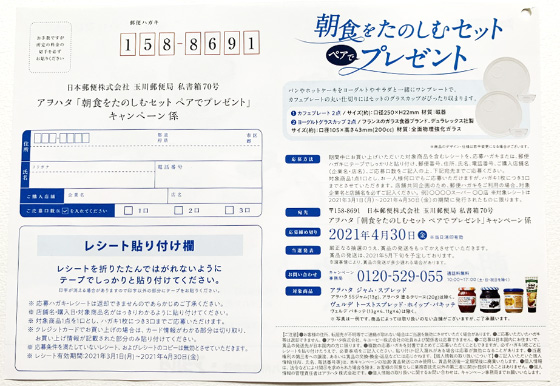 f:id:fukumiminet:20210417072840j:plain