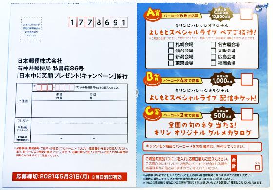 f:id:fukumiminet:20210424191840j:plain