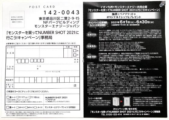 f:id:fukumiminet:20210603085128j:plain