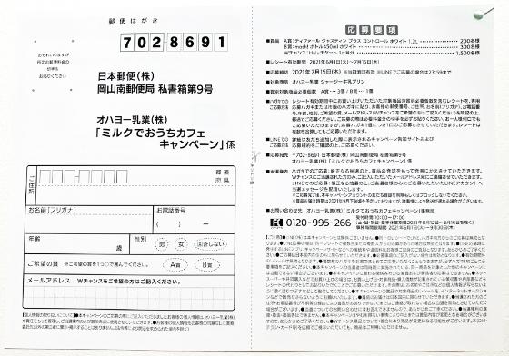 f:id:fukumiminet:20210612140752j:plain
