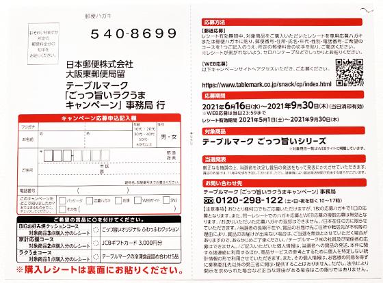 f:id:fukumiminet:20210616231733j:plain