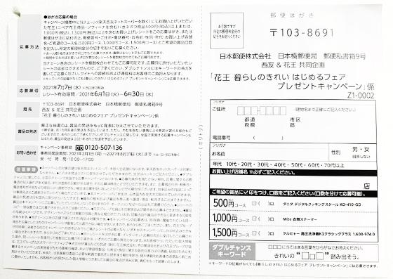 f:id:fukumiminet:20210619074045j:plain