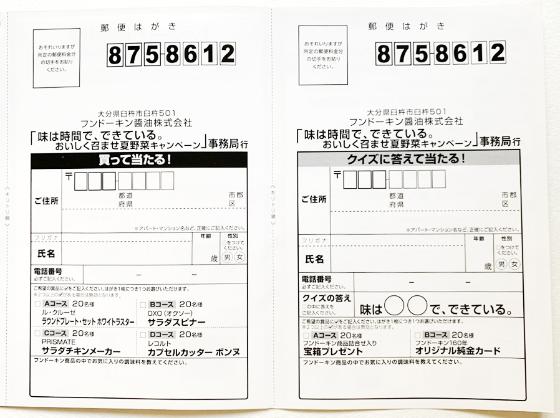 f:id:fukumiminet:20210717110459j:plain