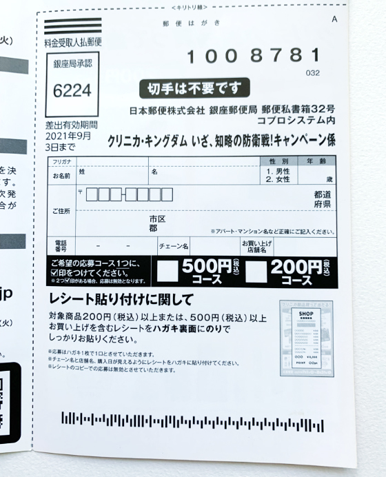 f:id:fukumiminet:20210726103411j:plain