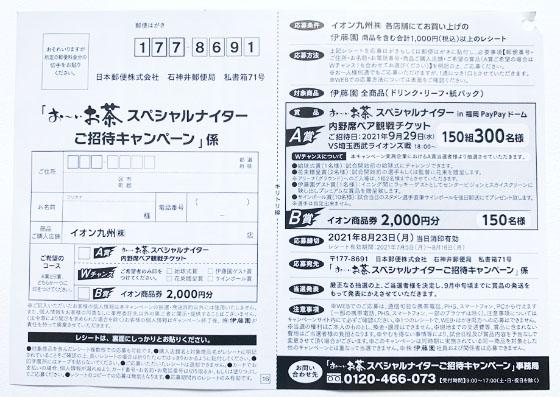 f:id:fukumiminet:20210727111112j:plain