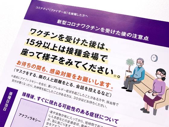 f:id:fukumiminet:20210902135935j:plain