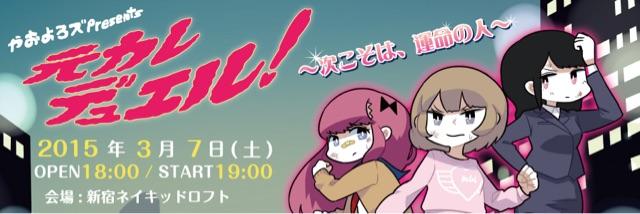 f:id:fukumoco:20150302140659j:plain