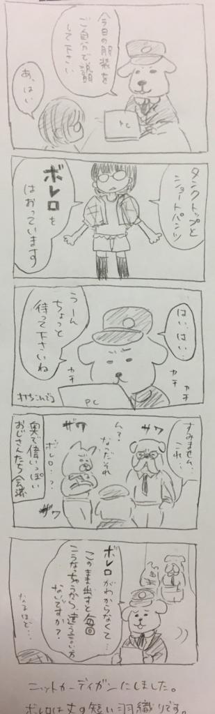 f:id:fukumoco:20170522231149j:plain