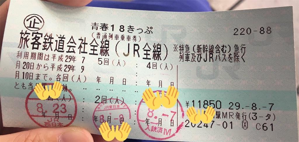 f:id:fukumoco:20170823183843j:plain