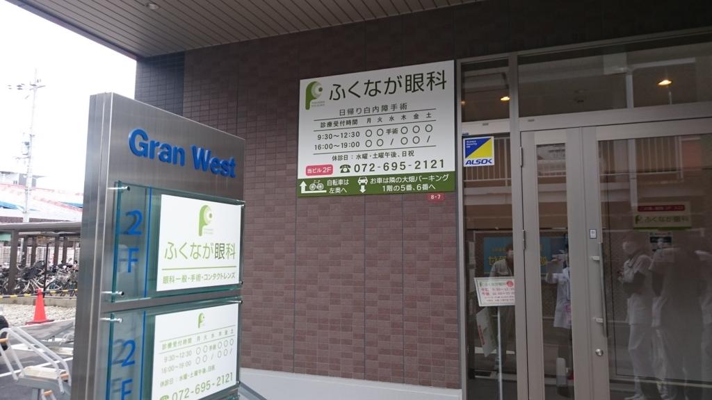f:id:fukunagaganka:20170119001507j:plain