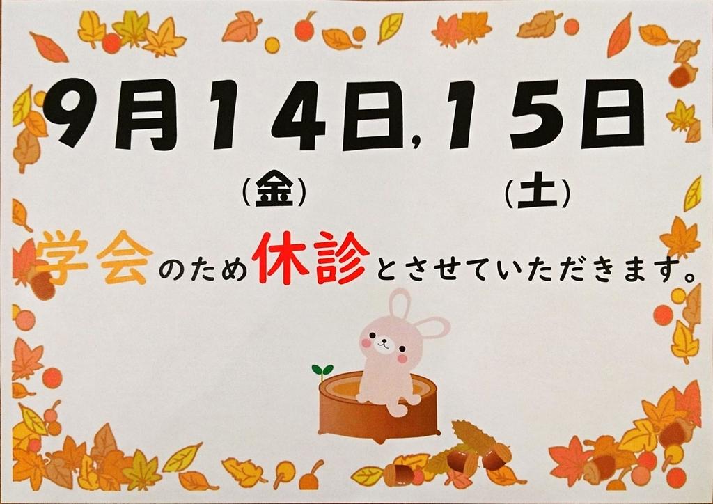 f:id:fukunagaganka:20180913235230j:plain