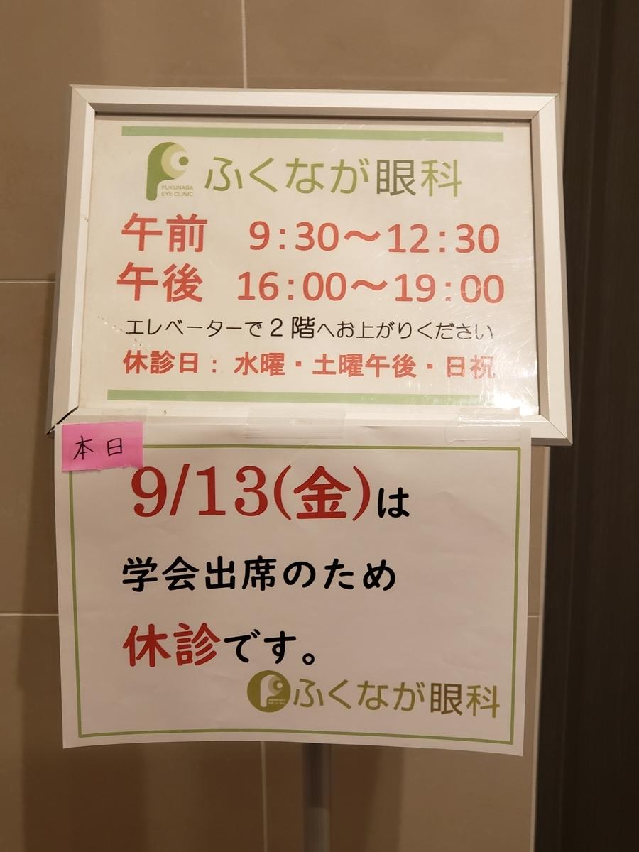 f:id:fukunagaganka:20190913005746j:plain