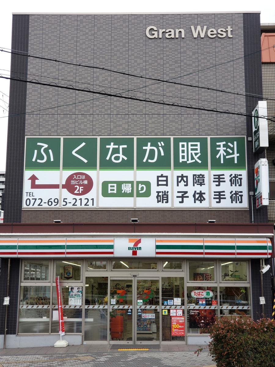 f:id:fukunagaganka:20191202002725j:plain