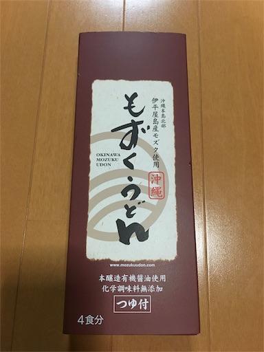 f:id:fukunohitoritabi:20161128213335j:image