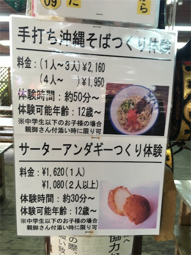 f:id:fukunohitoritabi:20170514081231j:image