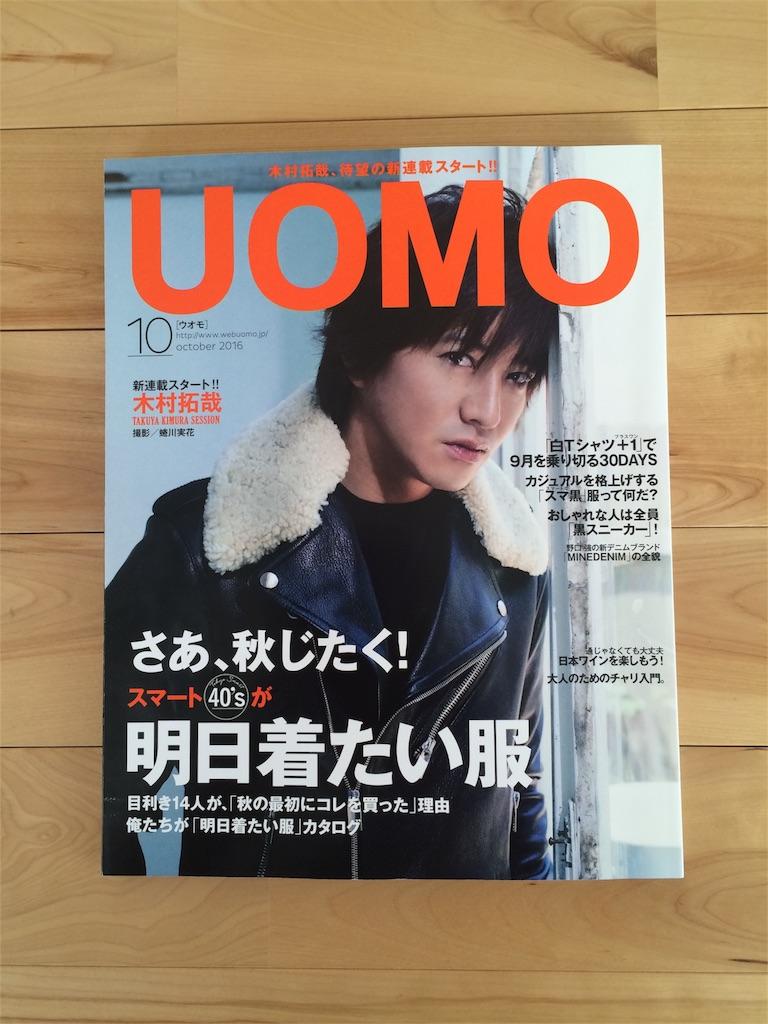 f:id:fukunokoto:20160827170655j:image