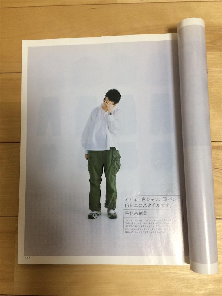 f:id:fukunokoto:20170606212449j:image