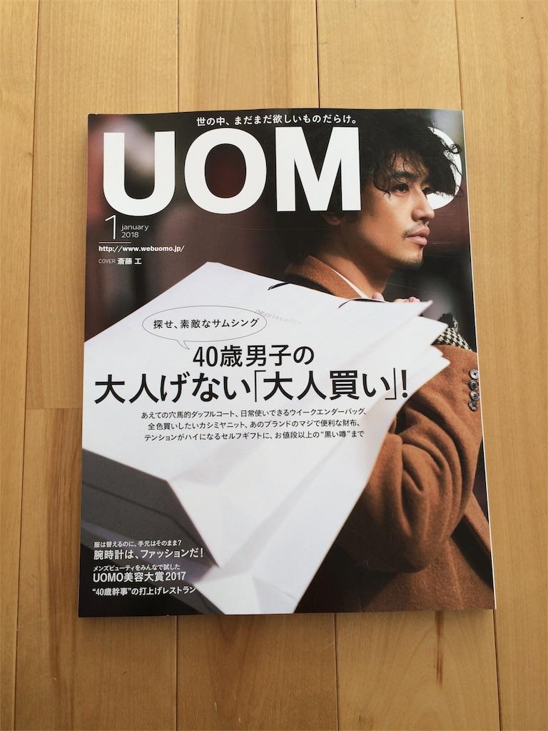 f:id:fukunokoto:20171127121138j:image