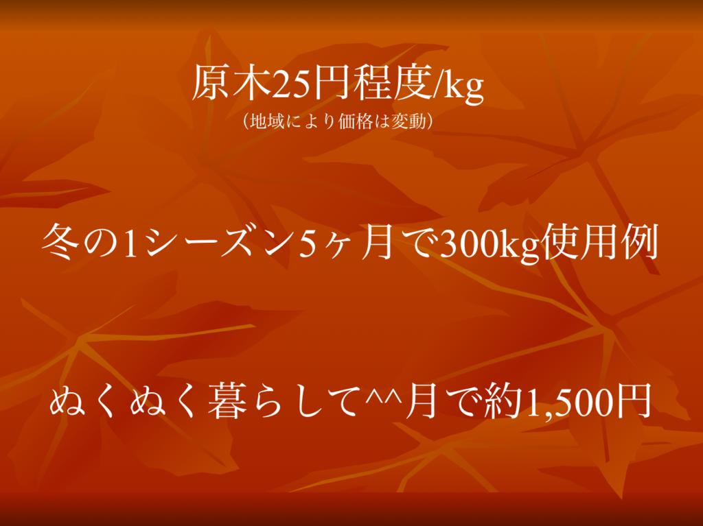 f:id:fukuoka-makistove:20190216075612p:plain