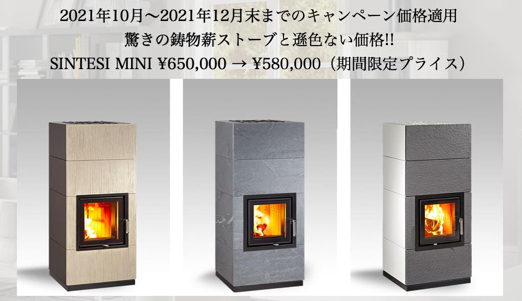 f:id:fukuoka-makistove:20210930100023p:plain