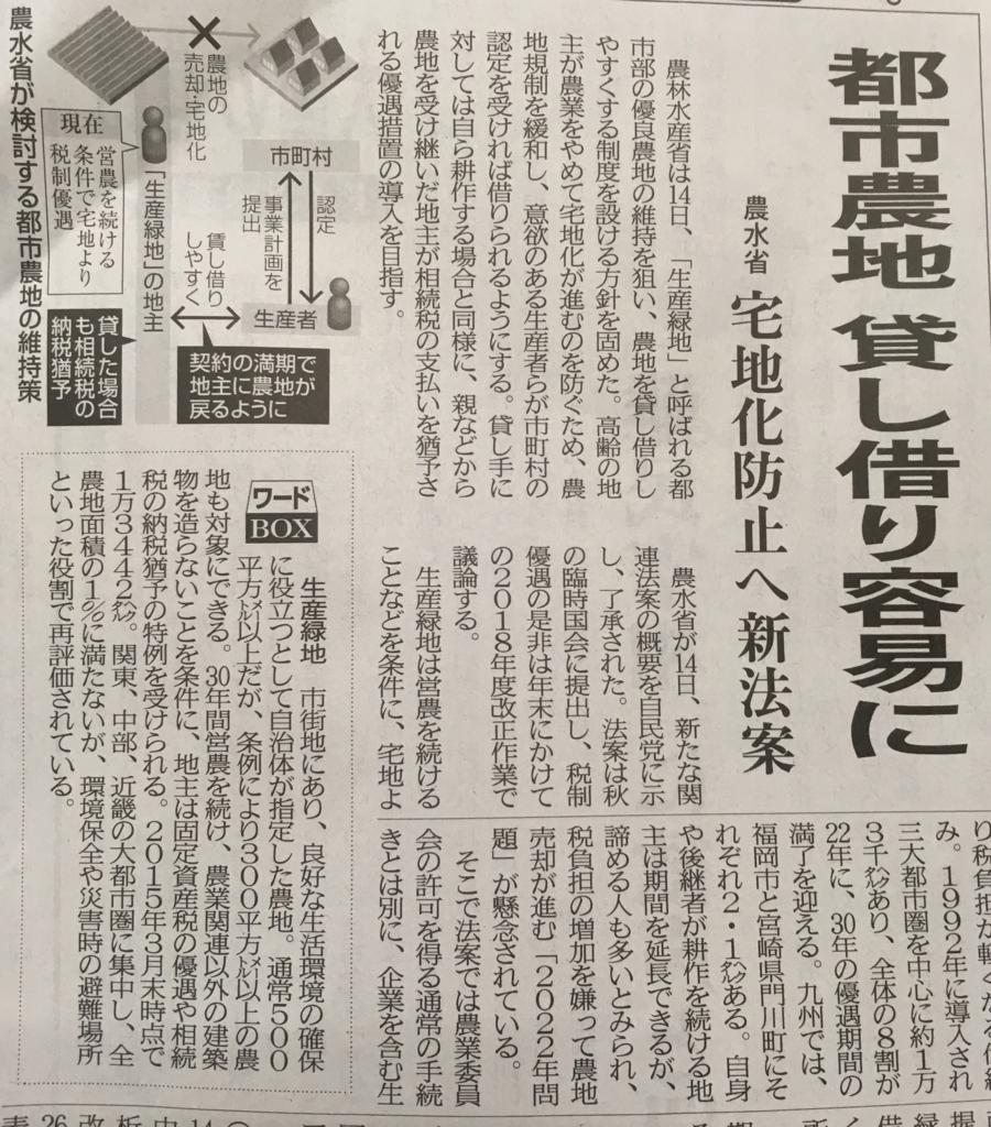 f:id:fukuoka-shigaika:20170922103604j:plain