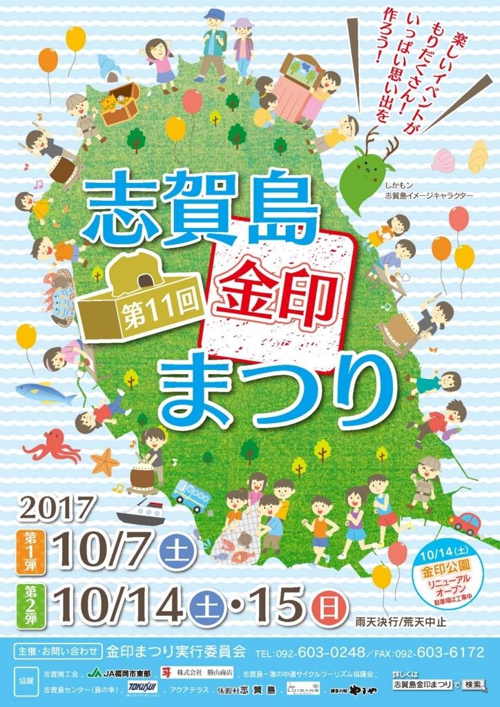 f:id:fukuoka-shigaika:20171003123605j:plain