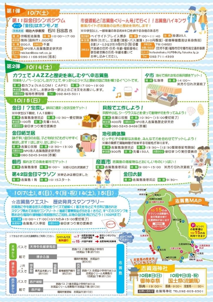 f:id:fukuoka-shigaika:20171003123611j:plain