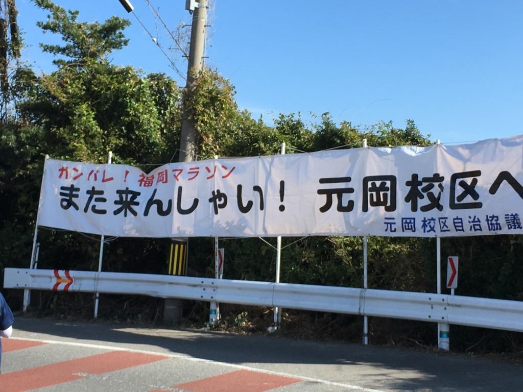 f:id:fukuoka-shigaika:20171113125414j:plain