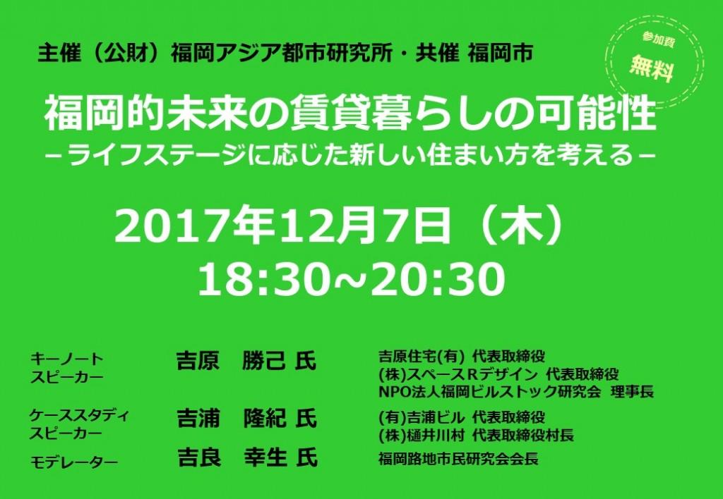 f:id:fukuoka-shigaika:20171215095939j:plain