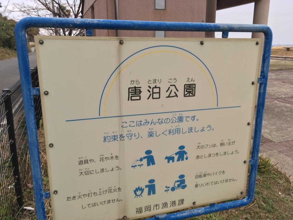 f:id:fukuoka-shigaika:20171218000627j:plain