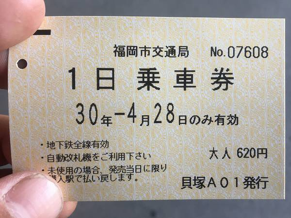 f:id:fukuokabotch:20180430143635j:plain