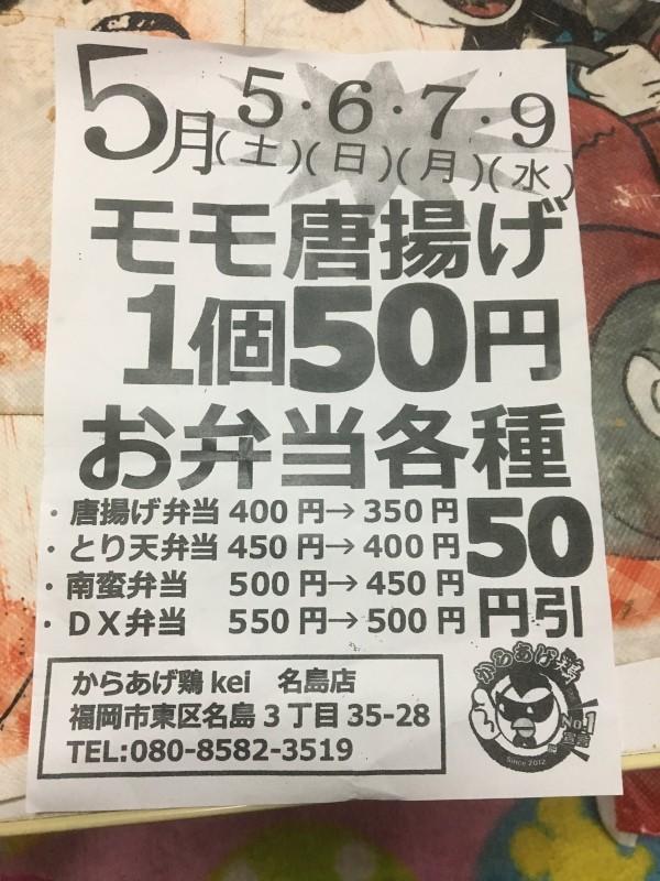 f:id:fukuokabotch:20180513095354j:plain