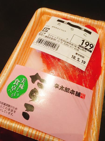 f:id:fukuokabotch:20180629231145j:plain